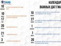 Календарь важных дат ГИА-9
